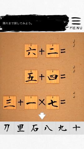 Th 脱出ゲーム  書道教室  漢字の謎のある部屋からの脱出   攻略と解き方 ネタバレ注意  1811