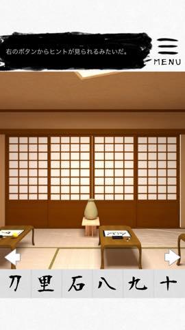 Th 脱出ゲーム  書道教室  漢字の謎のある部屋からの脱出   攻略と解き方 ネタバレ注意  1812