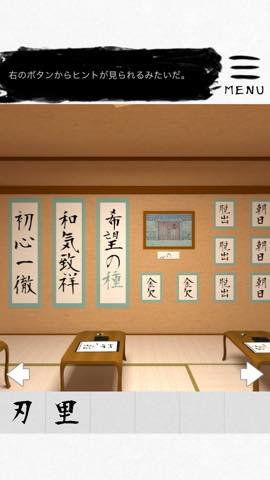 Th 脱出ゲーム  書道教室  漢字の謎のある部屋からの脱出   攻略と解き方 ネタバレ注意  1826
