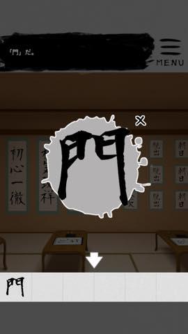 Th 脱出ゲーム  書道教室  漢字の謎のある部屋からの脱出   攻略と解き方 ネタバレ注意  1831