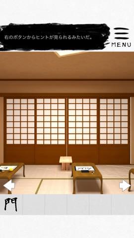 Th 脱出ゲーム  書道教室  漢字の謎のある部屋からの脱出   攻略と解き方 ネタバレ注意  1832