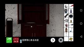 Th  脱出ゲーム Y氏の部屋からの脱出4 (Mr.Y's Room Escape)  攻略と解き方 ネタバレ注意  52
