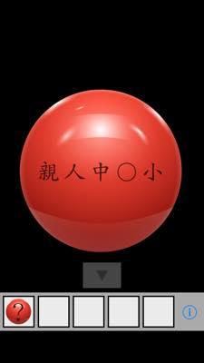 Th  脱出ゲーム GACHA(ガチャ) 攻略と解き方 ネタバレ注意  5301