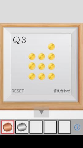 脱出ゲーム COIN    攻略と解き方 ネタバレ注意  3461