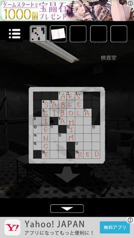 脱出ゲーム 廃病棟からの脱出  攻略と解き方 ネタバレ注意  3284