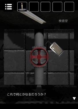 脱出ゲーム 廃病棟からの脱出  攻略と解き方 ネタバレ注意  3296