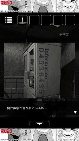 脱出ゲーム 廃病棟からの脱出  攻略と解き方 ネタバレ注意  3326