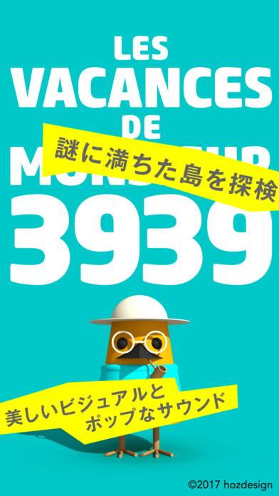 のんびり脱出ゲーム「ミスター3939の休暇」(MR3939VACS)