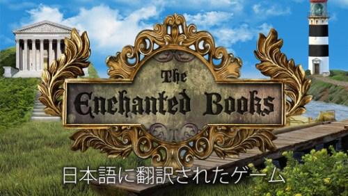 魔法の本(The Enchanted Books) 攻略
