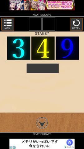 脱出ゲーム Stage  攻略とヒント ネタバレ注意  lv7 5