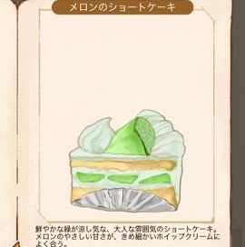 Th 洋菓子店ローズ パン屋はじめました 攻略 6902