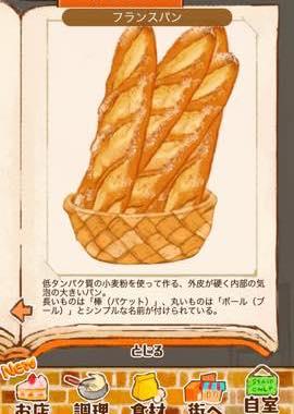 2 洋菓子 店 レシピ ローズ