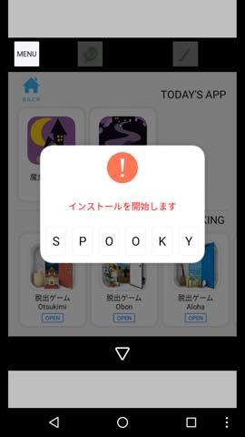 Th スマホゲームアプリ脱出ゲーム Halloween攻略方法  攻略 37