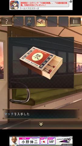 Th 脱出ゲームウセモノターミナル 攻略 3930