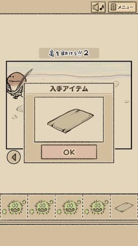 Th なめよん ~なめこの脱出ゲーム~  攻略 3980