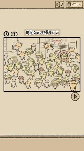 Th なめよん ~なめこの脱出ゲーム~  攻略 3991