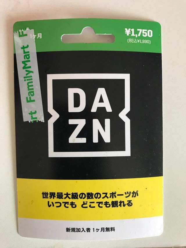 ダゾーンのプリペイドカード