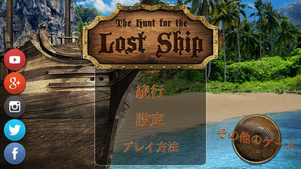 難破船の探索(The hunt for the Lost Ship) 攻略