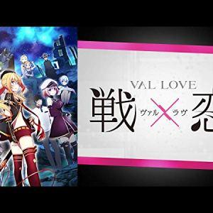 戦×恋(ヴァルラヴ)