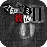 謎解き脱出ゲーム:マヂヤミ彼女2
