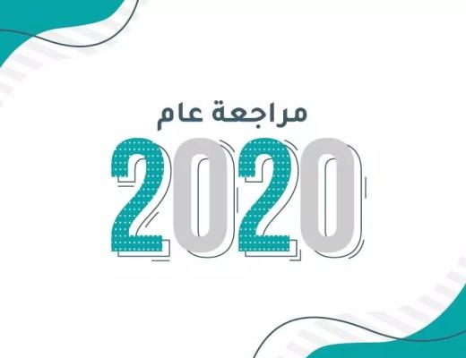 تقرير منصة إدراك لعام 2020