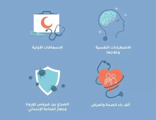 4 دورات عن الصحة