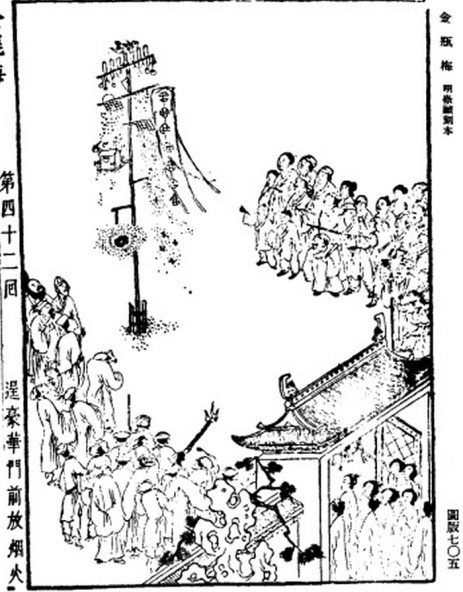 """from the Ming Dynasty book""""Jin Ping Mei,"""" (1628-1643)"""