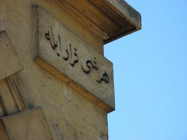 arabic-characters-on-wall