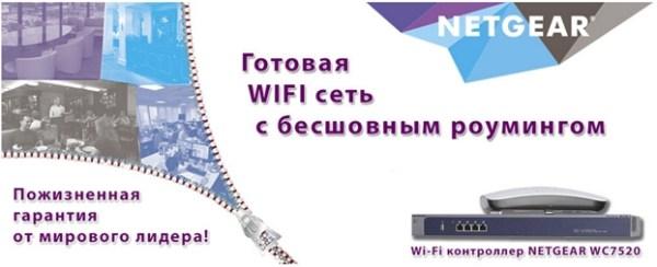 netgear-wc7520