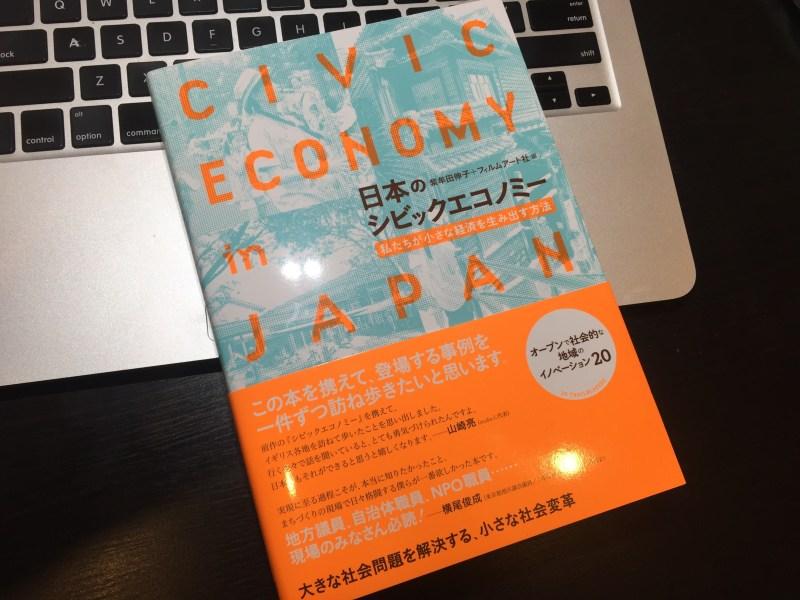 civiceconomy_japan