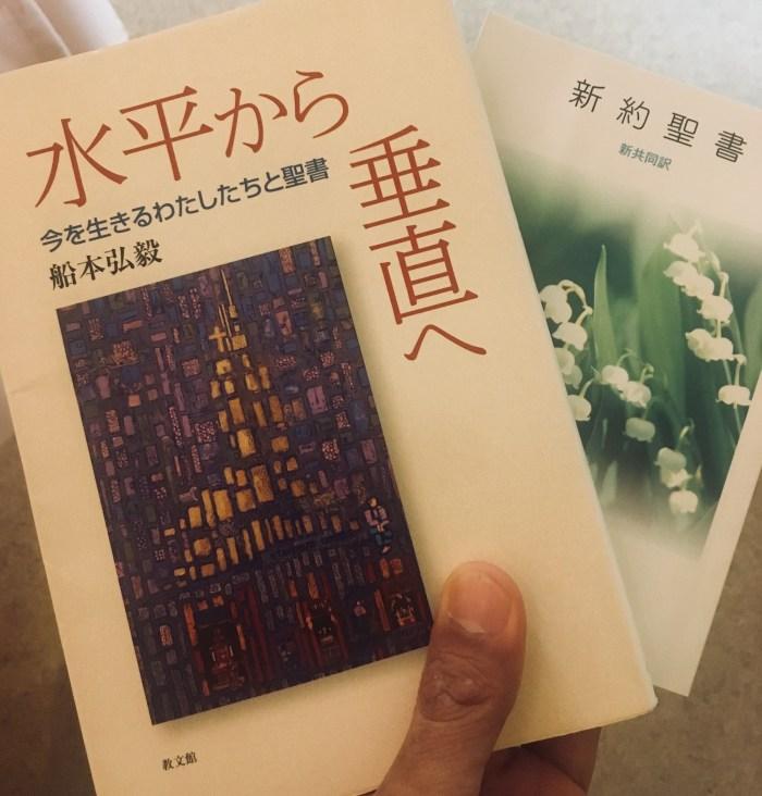 左が義祖父の書籍、右は病院で配布されていた新約聖書