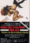 "Frankie Goes To Hollywood Relax Japanese 3"" CD single"