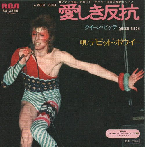 David-Bowie-Rebel-Rebel-202696 (1)