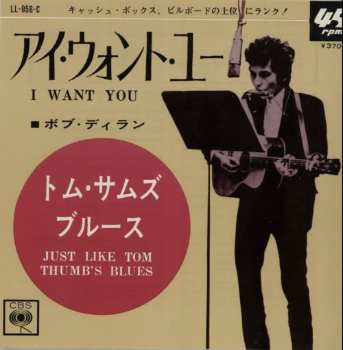 Bob+Dylan+I+Want+You+585148