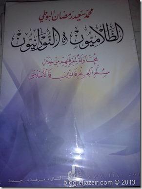 محمد سعيد رمضان البوطي الظلاميون و النورانيون