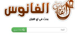 الفانوس باحث قرآني متقدم | من أروع المشاريع الجزائرية
