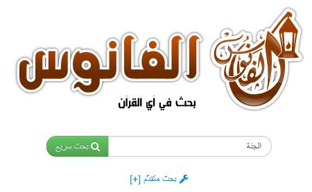 screenshot-www alfanous org 2014-06-03 10-52-59