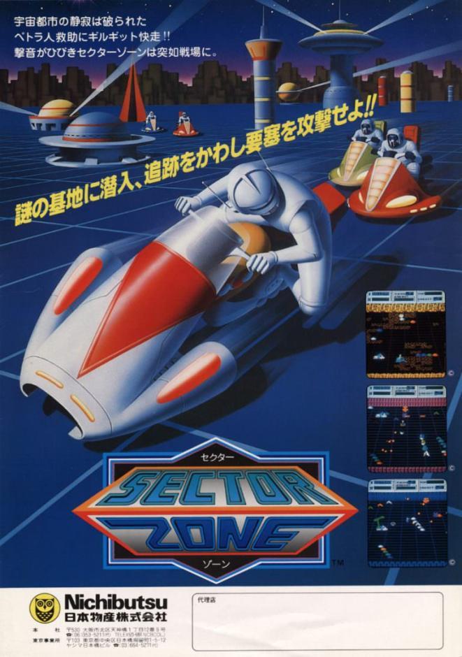 Japanese video games ads 1980s