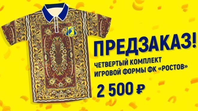Resultado de imagen para Rostov FC carpet shirt