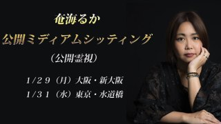 【いよいよ来週!】公開ミディアムシッティング(公開霊視)1/29大阪・1/31東京