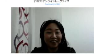 【お財布オンライントークライブ、開催しました!】