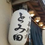 【つけ麺】2時間待ちの日本一のつけ麺!! 松戸の「中華蕎麦とみ田」に特製つけめんを食べに行ってきた!!