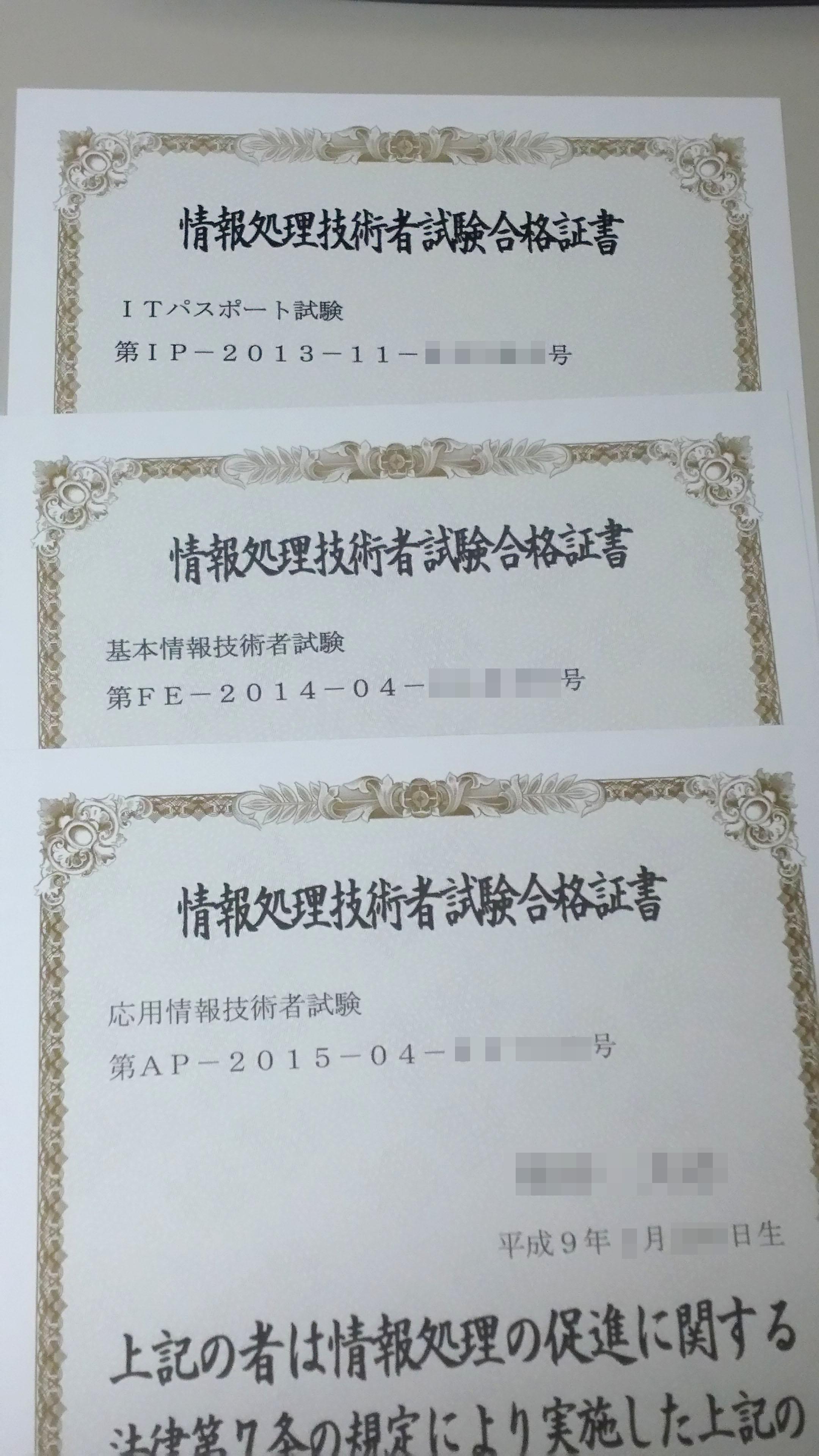 【Not 情報系】電気科の高専生が応用情報技術者試験に合格しました。