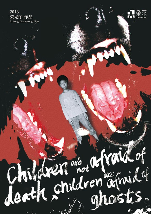 "Rong Guang Rong, ""Children are not Afraid of Death, Children are Afraid of Ghosts"", film poster 2017 (photo courtesy of Rong Guang Rong and Ambra Corinti)"