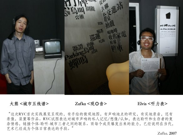 """RYC Plan – Shang◎Du"" 2007. Presented at ""Blow Up"" Contemporary Art Unit, Pingyao International Photography Festival, and at Get It Louder, Beijing (photo courtesy of Zafka)"