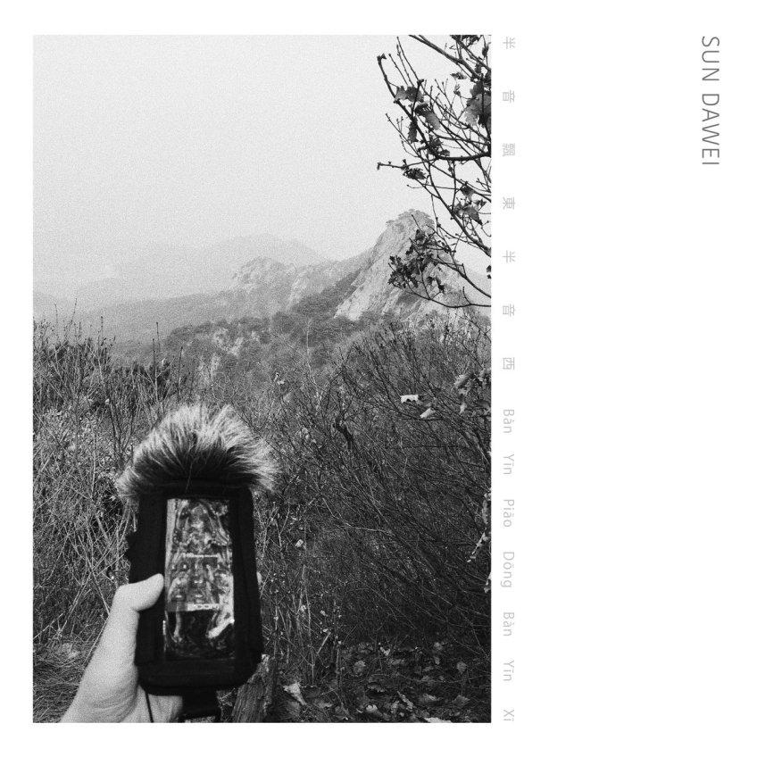"""""""半音飄東半音西"""" cover image"""