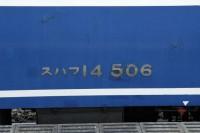 4号車:スハフ14-506