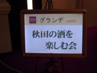 秋田の酒を楽しむ会
