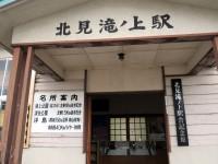 北見滝ノ上駅