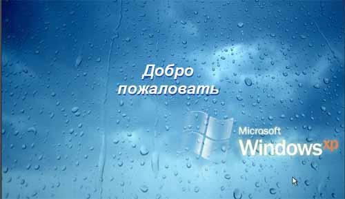 Windows XP - сәлемдесу экраны